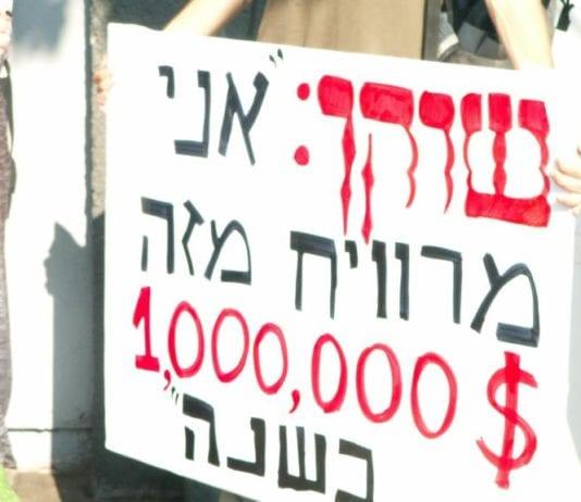 En plakat brukt under en demonstrasjon mot sexannonser den 16. august 2011. Foto: Jonathan Klinger, flickr.com.