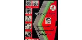 Fatah-plakat som ærer terroristene bak angrepet på Savoy Hotel i Tel Aviv i 1975.