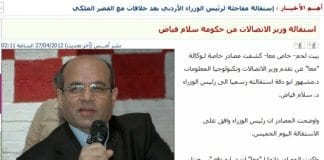 Skjermdump fra maannews.net, hvor kommunikasjonsministerens avgang blir omtalt.