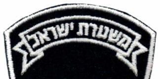 Logoen israelsk politi bærer på armene sine. (Foto: Dave Conner)