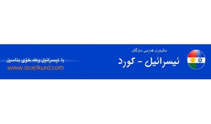 Logo til organisasjonen Israel-kurdisk institutt hentet fra israelkurd.com.