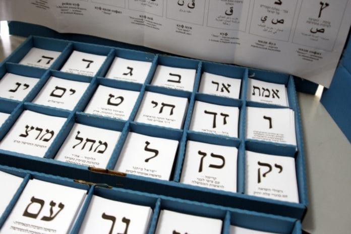 Israelske valgsedler (Foto: Ari Bronstein)