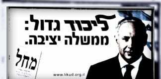 Valgkampplakat for Likud-partiet. (Illustrasjon: Ariela Ross, flickr.com)