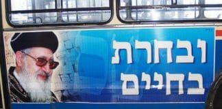 """Valgkampplakat for Shas-partiet med bilde av den avdøde rabbineren Ovadia Yosef og påskriften """"Du skal velge livet"""". (Foto: Hadar Naim, flickr.com)"""