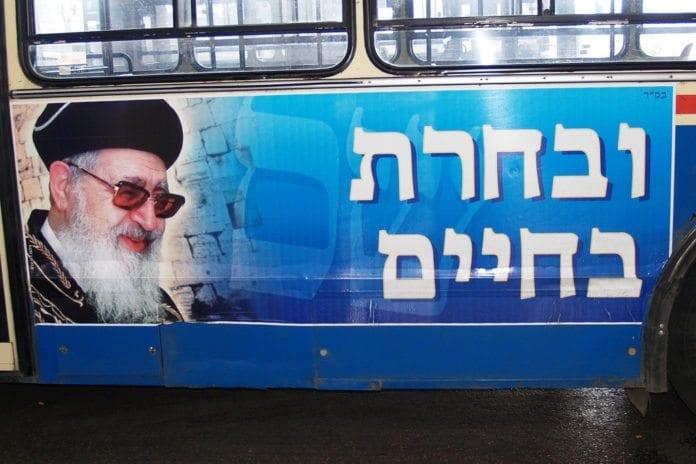 Valgkampplakat for Shas-partiet med bilde av den avdøde rabbineren Ovadia Yosef og påskriften