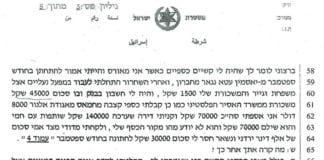 Dette referatet fra politiavhør av den terrorsiktede palestineren Husni Najjar dokumenterer at han planla terror motivert av løfter om lønn fra de palestinske myndighetene som fange i israelsk fengsel. Foto: Dokument fra PMW.