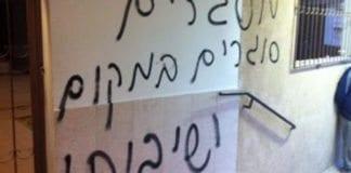 Denne teksten ble spraytagget på en moské i den arabiske israelske byen Fureidis. (Foto: Det israelske politiet.)