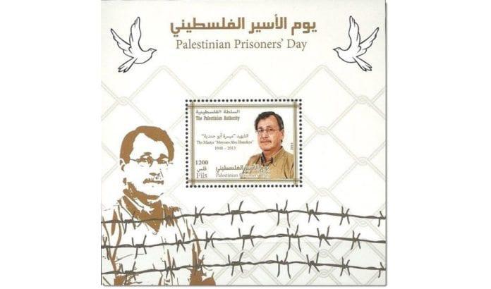 17. april 2014 utgav det palestinske postverket på Vestbredden fire merker i forbindelse med «Palestinske fangers dag». Høyest valør hadde Hamas-terroristen Maysara Abu Hamdiya.