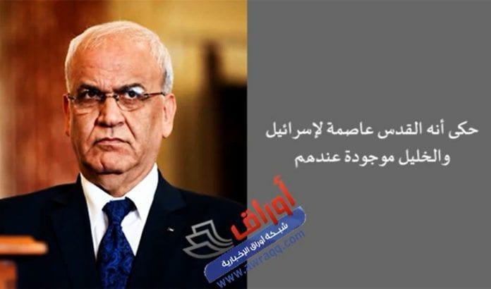 PAs forhandlingsleder Saeb Erekat kommer med sterke uttalelser i lydopptak offentliggjort på Youtube. (Foto: Skjermdump fra Youtube.)
