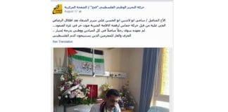 På sin offisielle Facebook-profil delte Fatah søndag dette bildet av en pasient på Shifa-sykehuset som sier han ble skutt i beina av Hamas da han ikke adlød husarrestordren. (Foto: Skjermdump fra Facebook)