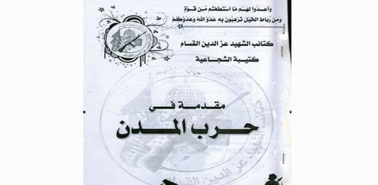 Dette er forsiden av Hamas' terrorhåndbok, som avslører at bruken av sivile skjold er en bevisst strategi. (Foto: IDF)