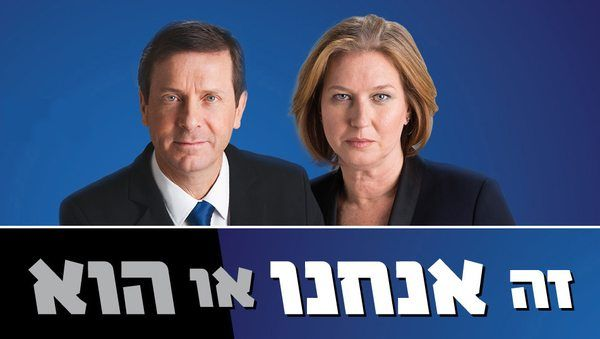Slagordet til Zionist Unionen: