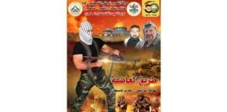 """Mannen med automatvåpen tråkker på davidsstjernen i det israelske flagget. For at det ikke skal være noen tvil, slår den arabiske teksten fast hva som er målet: """"Slutt på Israel, frigjøring av Palestina""""."""