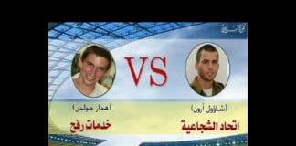Fotballreklame i Gaza. (Foto: Skjermdump fra Twitter)