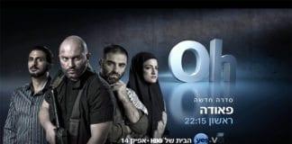 """Den israelske fjernsynsserien """"Fauda"""" (""""Kaos"""") vil snart kunne streames på Netflix. (Skjermbilde fra Youtube)"""
