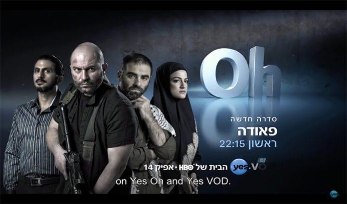 Den israelske fjernsynsserien