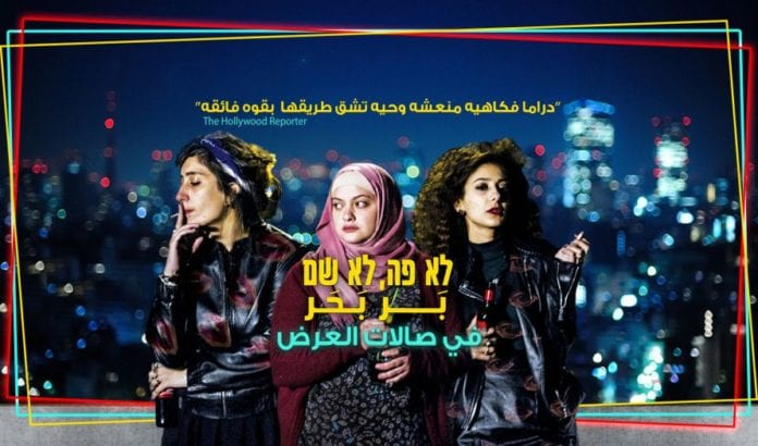 Rollefigurene Salma, Nour og Laila (Foto: Facebook)
