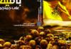 Et av bildene som har blitt brukt på Fatahs offisielle Facebook-side. (Foto: Skjermpdump Facebook)
