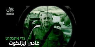 IDF-sjef Gadi Eisenkot er en av dem som blir truet på livet i videoen. (Foto: Skjermpdump)