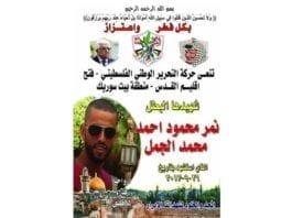 Denne montasjen med et bilde av terroristen ble postet på Fatahs Facebook-side få timer etter angrepet. (Foto: Facebook)