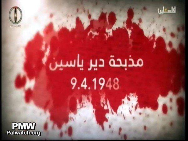 """PA TVs video starter med dette bildet. Arabisk tekst: """"Deir Yassin-massakren."""""""
