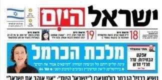 Jair Bolsonaro med kona Michelle på forsiden av avisen Israel Hayom.