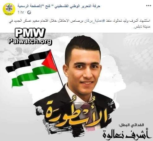 Ashraf Na'alowa henrettet to av sine israelske arbeidskollegaer. Han blir hyllet av Fatah-bevegelsen.