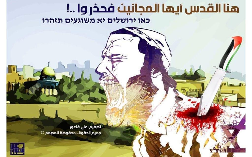 Et eksempel på innlegg på Fatahs Facebook-side fra oktober 2015. (Foto: PMW)