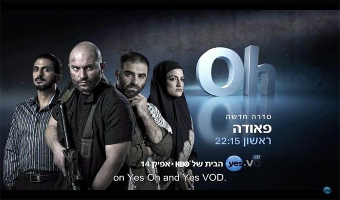 Den israelske tv-serien
